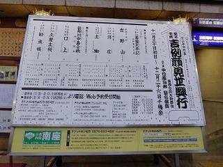 2015年顔見世興行演目.jpg