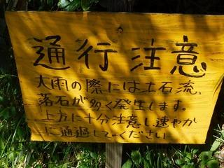 ガレ場.jpg