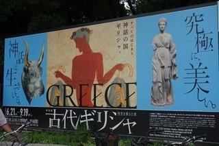 ギリシャ展.jpg