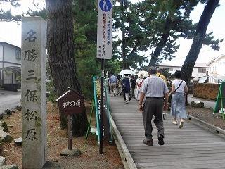三保の松原.jpg