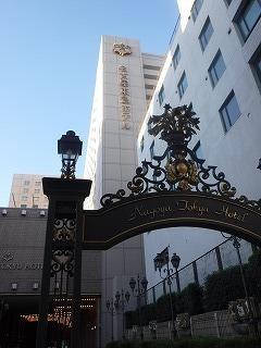 名古屋東急ホテル.jpg