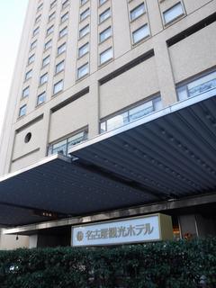名古屋観光ホテル.jpg