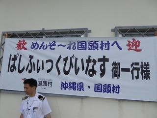 国頭村 横断幕.jpg
