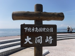 大間崎.jpg