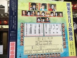 歌舞伎座 公演看板.jpg