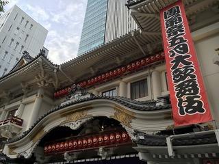 歌舞伎座 正面.jpg