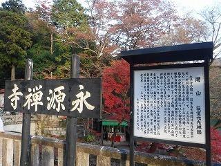 永源寺.jpg