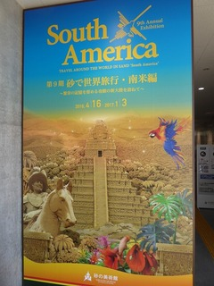s-砂の美術館 入口看板.jpg
